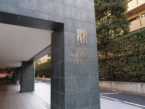 アジア会館