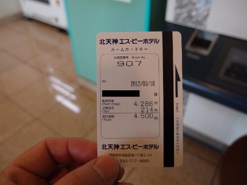 フロント・北天神ヱスビーホテル