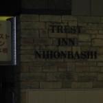 トレストイン日本橋2