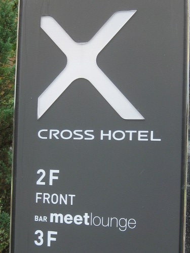 クロスホテル札幌5